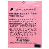 Made in Japan - Eyelash Extension Cream Glue Remover (5g)